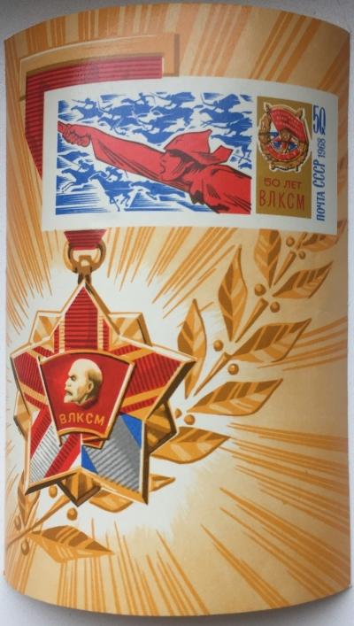 Почтовая марка СССР 50 лет ВЛКСМ   Год выпуска 1968   Код по каталогу Загорского Бл 55(3581)