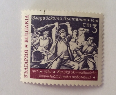 Почтовая марка Болгария (НР България) Mutinery of 1918 | Год выпуска 1967 | Код каталога Михеля (Michel) BG 1739