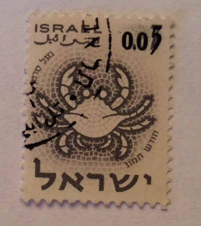 Почтовая марка Израиль (Israel) Zodiac 1962: Cancer, overprint | Год выпуска 1962 | Код каталога Михеля (Michel) IL 250-2