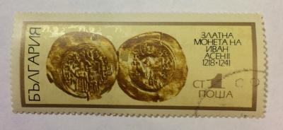 Почтовая марка Болгария (НР България) Ivan Acen II | Год выпуска 1970 | Код каталога Михеля (Michel) BG 2043