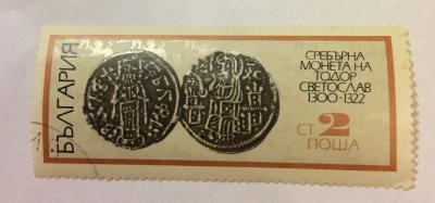 Почтовая марка Болгария (НР България) Silver Coin Todor Svetoslav | Год выпуска 1970 | Код каталога Михеля (Michel) BG 2044