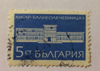 Почтовая марка Болгария (НР България) balneal in Hissar | Год выпуска 1969 | Код каталога Михеля (Michel) BG 1966