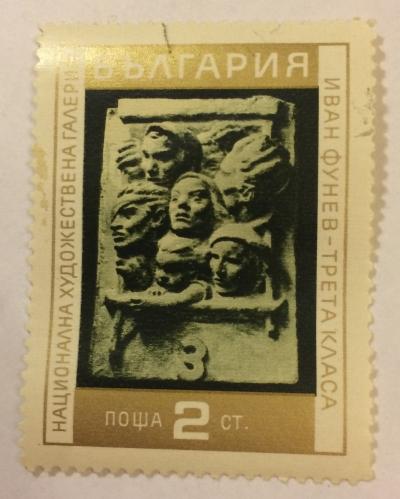 Почтовая марка Болгария (НР България) The third Class, by Ivan Funev | Год выпуска 1970 | Код каталога Михеля (Michel) BG 2060