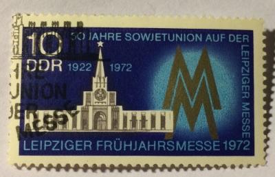 Почтовая марка ГДР (DDR) Exhibition Hall of the USSR | Год выпуска 1972 | Код каталога Михеля (Michel) DD 1743