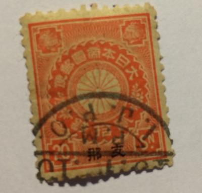 Почтовая марка Япония (Nippon) Chrysanthemum | Год выпуска 1901 | Код каталога Михеля (Michel) JP OC 11
