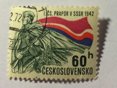 Почтовая марка Чехословакия (Ceskoslovensko ) Czechoslovak Army Unit in USSR | Год выпуска 1972 | Код каталога Михеля (Michel) CS 2057