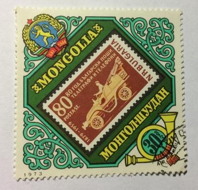 Почтовая марка Монголия - Монгол шуудан (Mongolia) Bulgaria (minr 1107)   Год выпуска 1973   Код каталога Михеля (Michel) MN 784-2