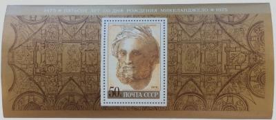 Почтовая марка СССР Автопортрет Микеланджело   Год выпуска 1975   Код по каталогу Загорского Бл 104(4385)
