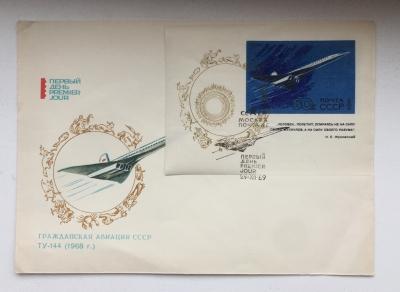 Почтовая марка СССР Сверхзвуковой пассажирский самолет Ту-144   Год выпуска 1969   Код по каталогу Загорского Бл63 (3760)-кпд