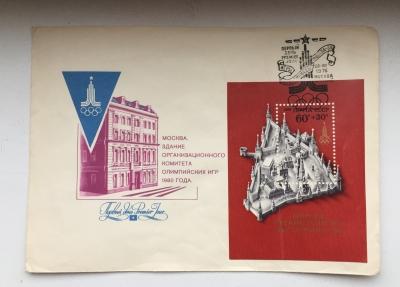 Почтовая марка СССР Макет Московского Кремля | Год выпуска 1976 | Код по каталогу Загорского Бл120 (4617)-кпд