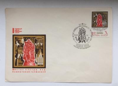 Почтовая марка СССР Статуя воина -освободителя | Год выпуска 1970 | Код по каталогу Загорского 3815-кпд