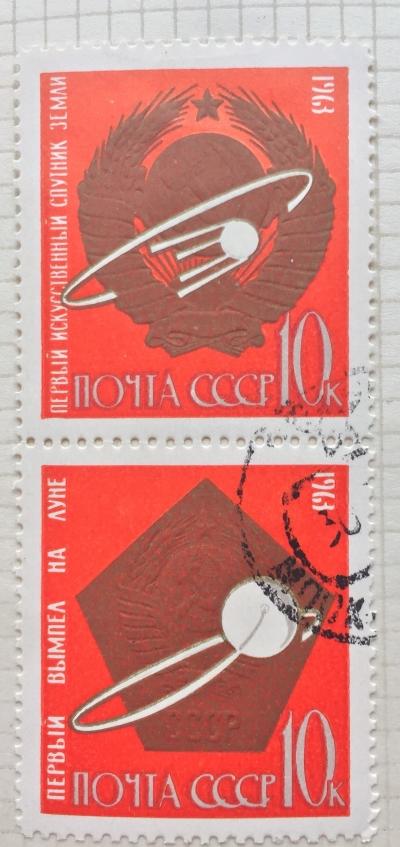 Почтовая марка СССР ИСЗ,Вымпел на Луне | Год выпуска 1963 | Код по каталогу Загорского 2874-2875