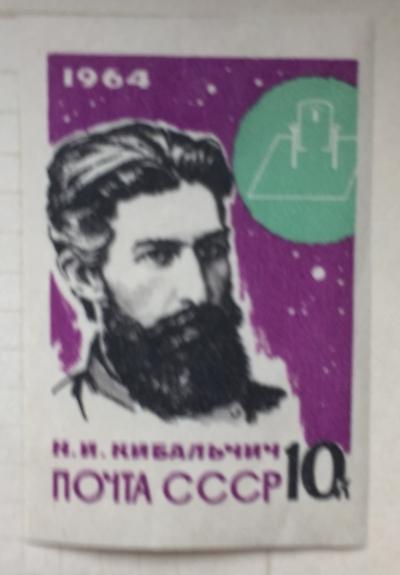 Почтовая марка СССР Н.М.Кибальчич | Год выпуска 1964 | Код по каталогу Загорского 2929