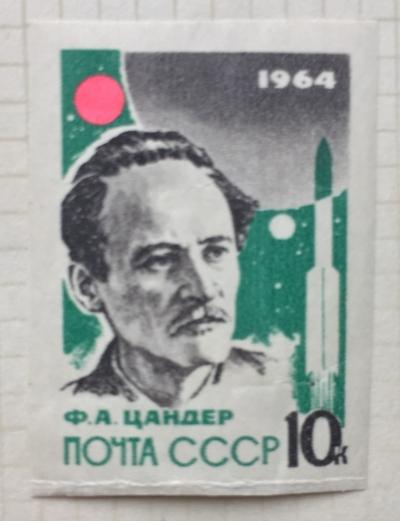 Почтовая марка СССР Ф.А.Цандер | Год выпуска 1964 | Код по каталогу Загорского 2930
