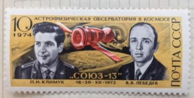 Почтовая марка СССР Союз 13 | Год выпуска 1974 | Код по каталогу Загорского 4268