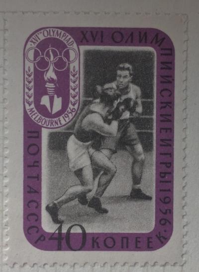 Почтовая марка СССР Бокс | Год выпуска 1956 | Код по каталогу Загорского 1948