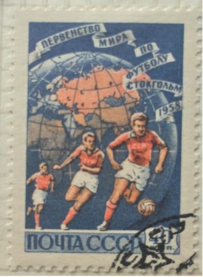Почтовая марка СССР Футболисты на фоне земного шара | Год выпуска 1958 | Код по каталогу Загорского 2071