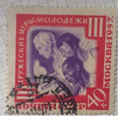 Почтовая марка СССР Спортсмены разных стран.   Год выпуска 1957   Код по каталогу Загорского 1942