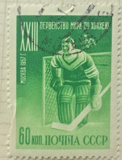 Почтовая марка СССР Вратарь | Год выпуска 1957 | Код по каталогу Загорского 1892