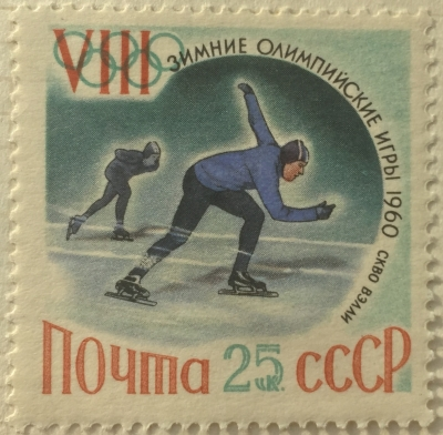 Почтовая марка СССР Бег на коньках | Год выпуска 1960 | Код по каталогу Загорского 2312-2
