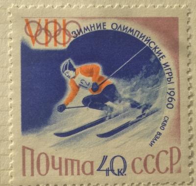 Почтовая марка СССР Слалом | Год выпуска 1960 | Код по каталогу Загорского 2313-2