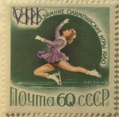 Почтовая марка СССР Фигурное катание | Год выпуска 1960 | Код по каталогу Загорского 2314-2