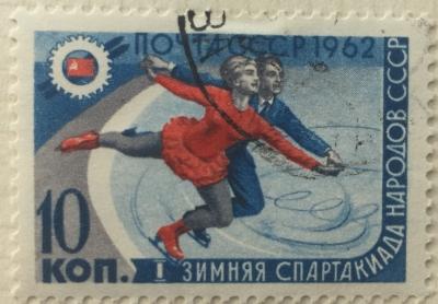 Почтовая марка СССР Фигуристы | Год выпуска 1962 | Код по каталогу Загорского 2579