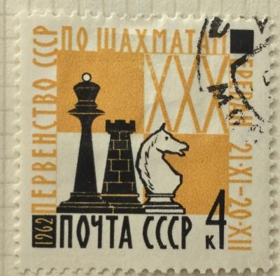 Почтовая марка СССР Шахматные фигуры | Год выпуска 1962 | Код по каталогу Загорского 2693-2