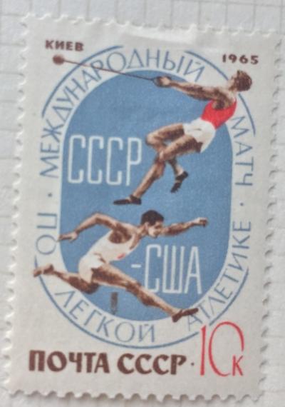 Почтовая марка СССР Метание молота,Барьерный бег | Год выпуска 1965 | Код по каталогу Загорского 3157