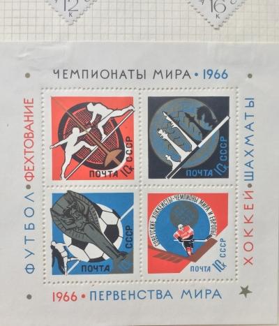 Почтовая марка СССР Фехтование,Футбол,Шахматы,Хоккей | Год выпуска 1966 | Код по каталогу Загорского Бл 46(3268-3271)