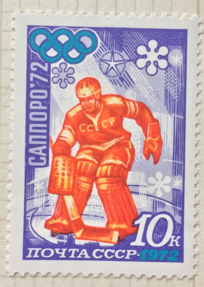 Почтовая марка СССР Хоккей   Год выпуска 1972   Код по каталогу Загорского 4031