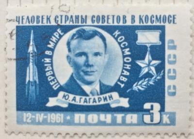 Почтовая марка СССР Портрет  Ю.А.Гагарина | Год выпуска 1961 | Код по каталогу Загорского 2468-2