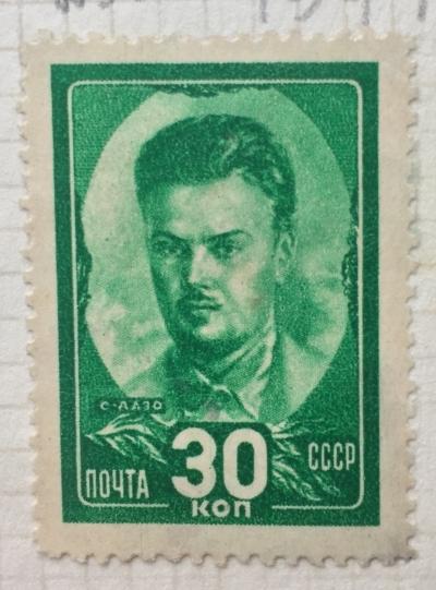 Почтовая марка СССР Портрет С.Г.Лазо | Год выпуска 1944 | Код по каталогу Загорского 838