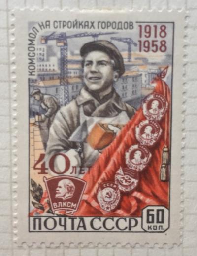 Почтовая марка СССР Стройка | Год выпуска 1958 | Код по каталогу Загорского 2166