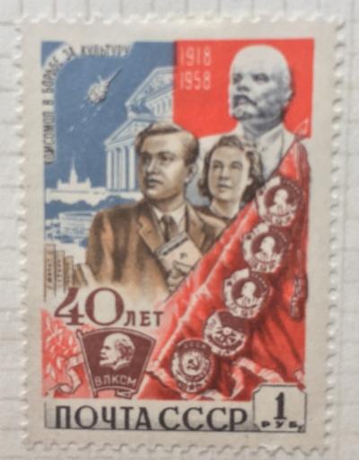Почтовая марка СССР Культура | Год выпуска 1958 | Код по каталогу Загорского 2167