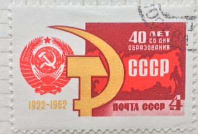 Почтовая марка СССР Государственный герб СССР | Год выпуска 1962 | Код по каталогу Загорского 2682