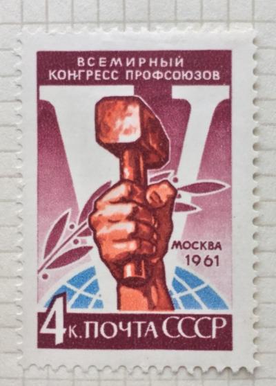 Почтовая марка СССР Рука рабочего с молотом | Год выпуска 1961 | Код по каталогу Загорского 2549