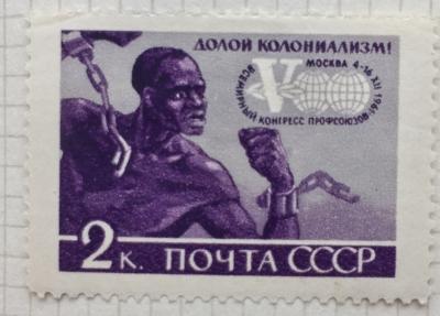 Почтовая марка СССР Долой колониализм | Год выпуска 1961 | Код по каталогу Загорского 2548