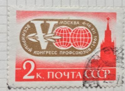 Почтовая марка СССР Эмблема конгресса | Год выпуска 1961 | Код по каталогу Загорского 2547