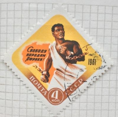 Почтовая марка СССР Африканец разрывающий цепь   Год выпуска 1961   Код по каталогу Загорского 2474