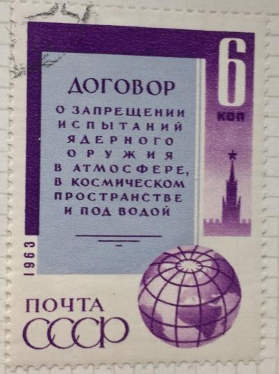 Почтовая марка СССР Наименование договора | Год выпуска 1963 | Код по каталогу Загорского 2849
