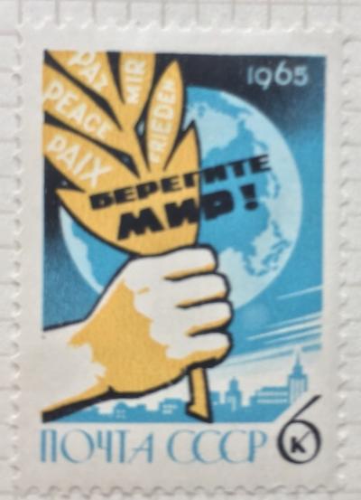 Почтовая марка СССР Рука с оливковой ветвью на фоне земного шара   Год выпуска 1965   Код по каталогу Загорского 3136