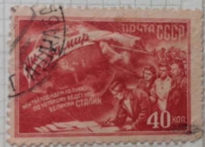 Почтовая марка СССР Сбор подписей под Стокгольским возванием | Год выпуска 1950 | Код по каталогу Загорского 1472