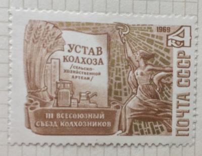 Почтовая марка СССР Рабочий и колхозница | Год выпуска 1969 | Код по каталогу Загорского 3737-2