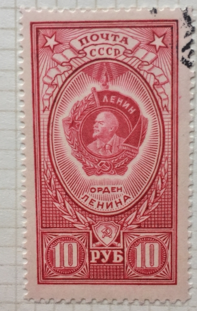 Почтовая марка СССР Орден Ленина | Год выпуска 1951 | Код по каталогу Загорского 1613