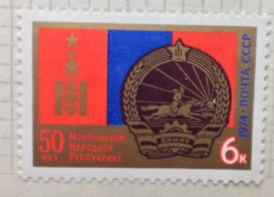 Почтовая марка СССР Герб и флаг МНР   Год выпуска 1974   Код по каталогу Загорского 4349