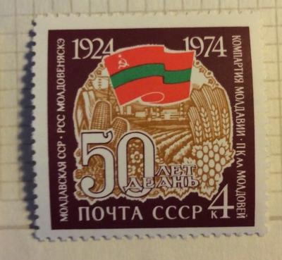 Почтовая марка СССР Молдавская ССР | Год выпуска 1974 | Код по каталогу Загорского 4326