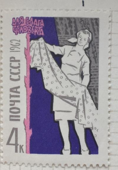 Почтовая марка СССР Текстильная промышленность | Год выпуска 1962 | Код по каталогу Загорского 2661