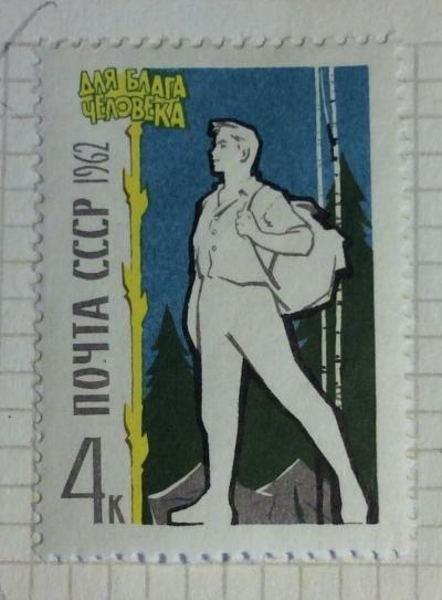 Почтовая марка СССР Отдых | Год выпуска 1962 | Код по каталогу Загорского 2665