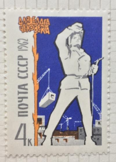 Почтовая марка СССР Жилищное строительство | Год выпуска 1962 | Код по каталогу Загорского 2659